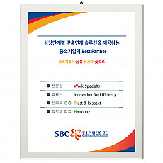 SBC 중진공표액자 (소) (대)/ SBC중진공표전용액자/SBC중진공표 /중소기업진흥공단