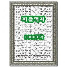 퍼즐액자1000-9