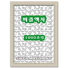 퍼즐액자1000-3