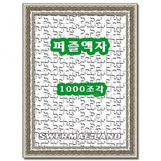 퍼즐액자-1000-7