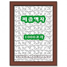 퍼즐액자1000-1