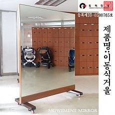 이동식거울4x6 - 1개